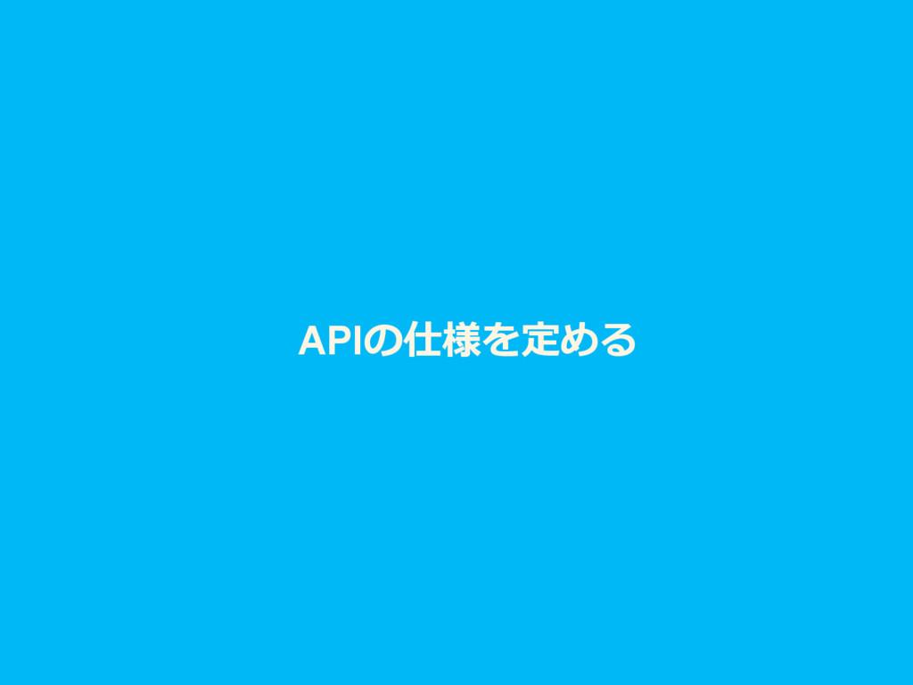 APIの仕様を定める