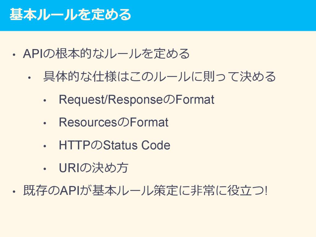 基本ルールを定める • APIの根本的なルールを定める • 具体的な仕様はこのルールに則っ...