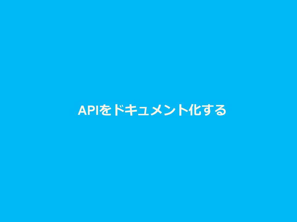 APIをドキュメント化する