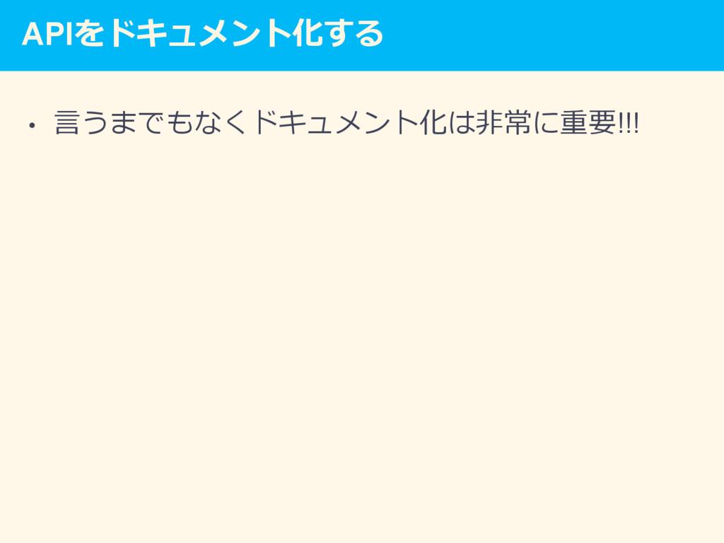 APIをドキュメント化する • ⾔うまでもなくドキュメント化は⾮常に重要!!!