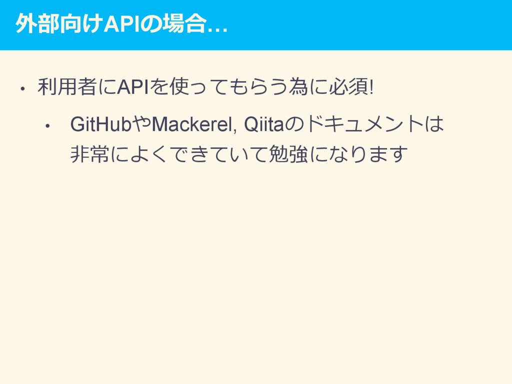 外部向けAPIの場合… • 利⽤者にAPIを使ってもらう為に必須! • GitHubやMa...