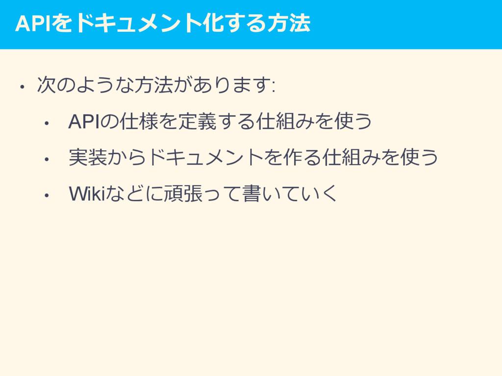 APIをドキュメント化する⽅法 • 次のような⽅法があります: • APIの仕様を定義する...