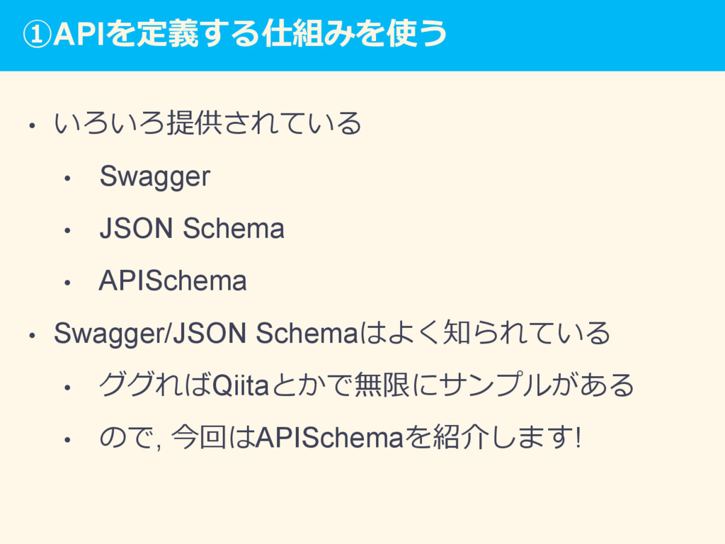 ①APIを定義する仕組みを使う • いろいろ提供されている • Swagger • JS...
