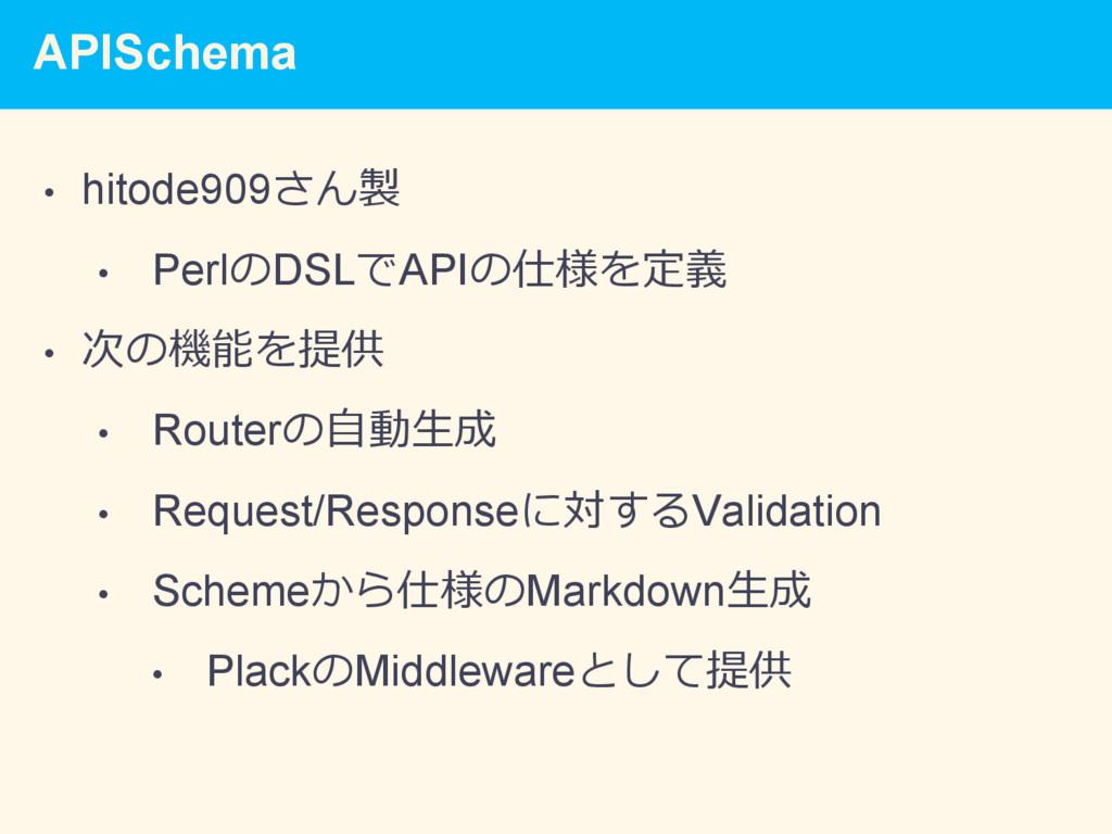 APISchema • hitode909さん製 • PerlのDSLでAPIの仕様を定義...
