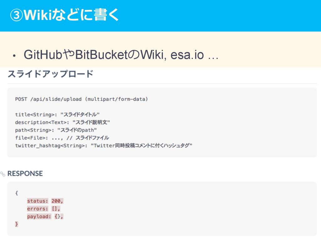 ③Wikiなどに書く • GitHubやBitBucketのWiki, esa.io …