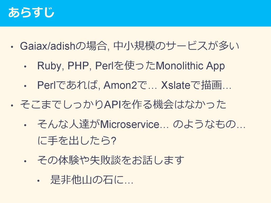 あらすじ • Gaiax/adishの場合, 中⼩規模のサービスが多い • Ruby, P...