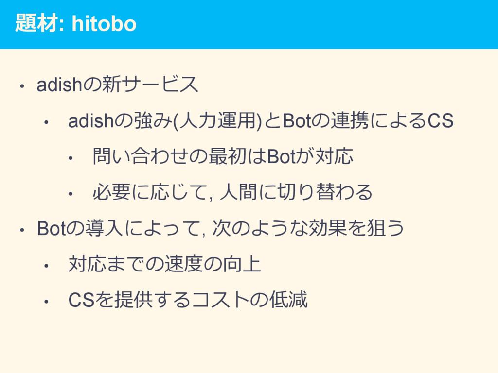 題材: hitobo • adishの新サービス • adishの強み(⼈⼒運⽤)とBot...