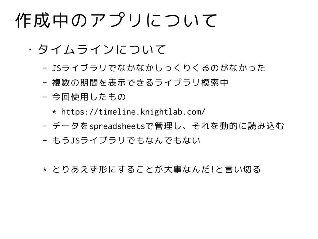 作成中のアプリについて ・タイムラインについて - JSライブラリでなかなかしっくりくるのがな...
