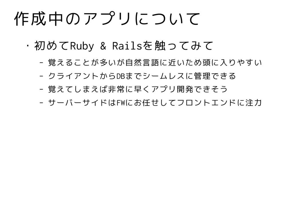 作成中のアプリについて ・初めてRuby & Railsを触ってみて - 覚えることが多いが自...
