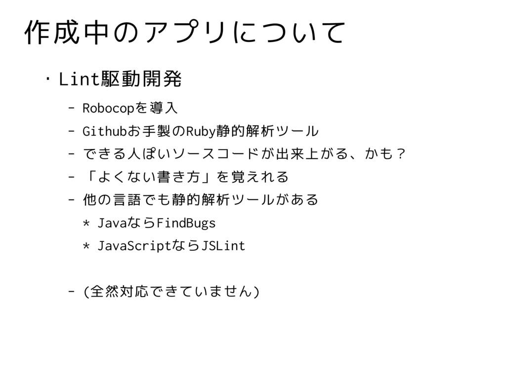 作成中のアプリについて ・Lint駆動開発 - Robocopを導入 - Githubお手製の...