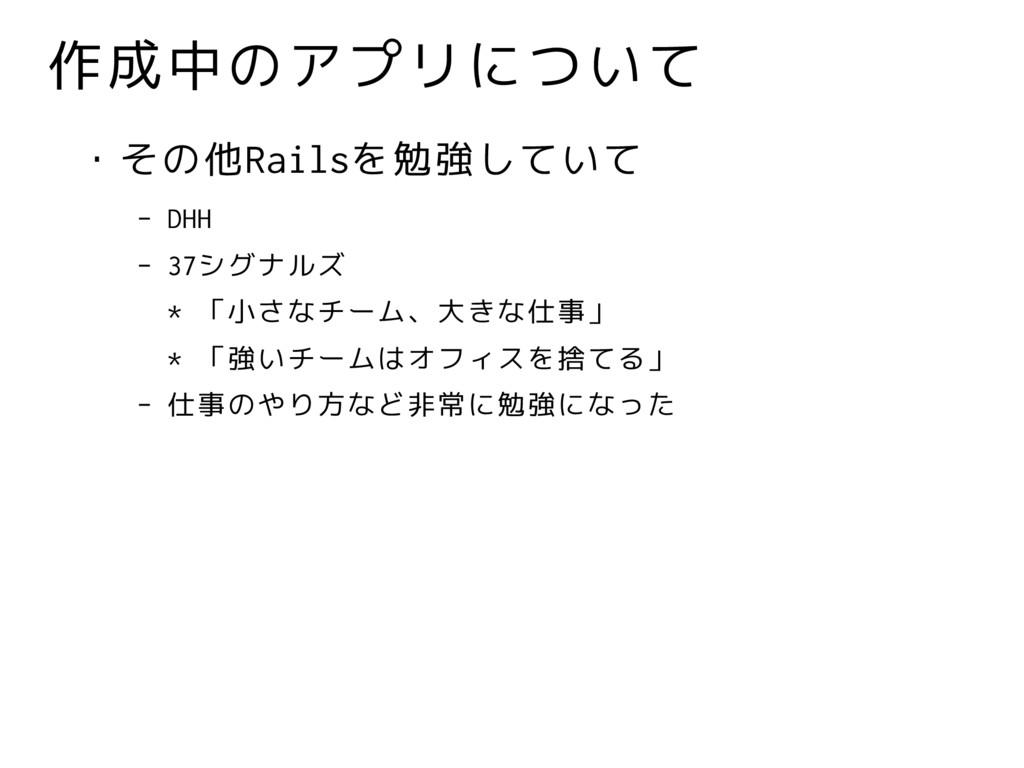 作成中のアプリについて ・その他Railsを勉強していて - DHH - 37シグナルズ * ...