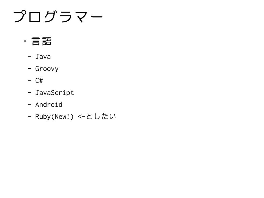 プログラマー ・言語 - Java - Groovy - C# - JavaScript - ...
