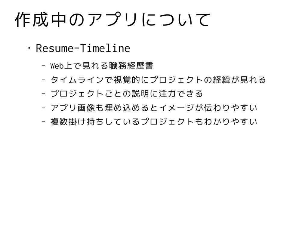 作成中のアプリについて ・Resume-Timeline - Web上で見れる職務経歴書 - ...