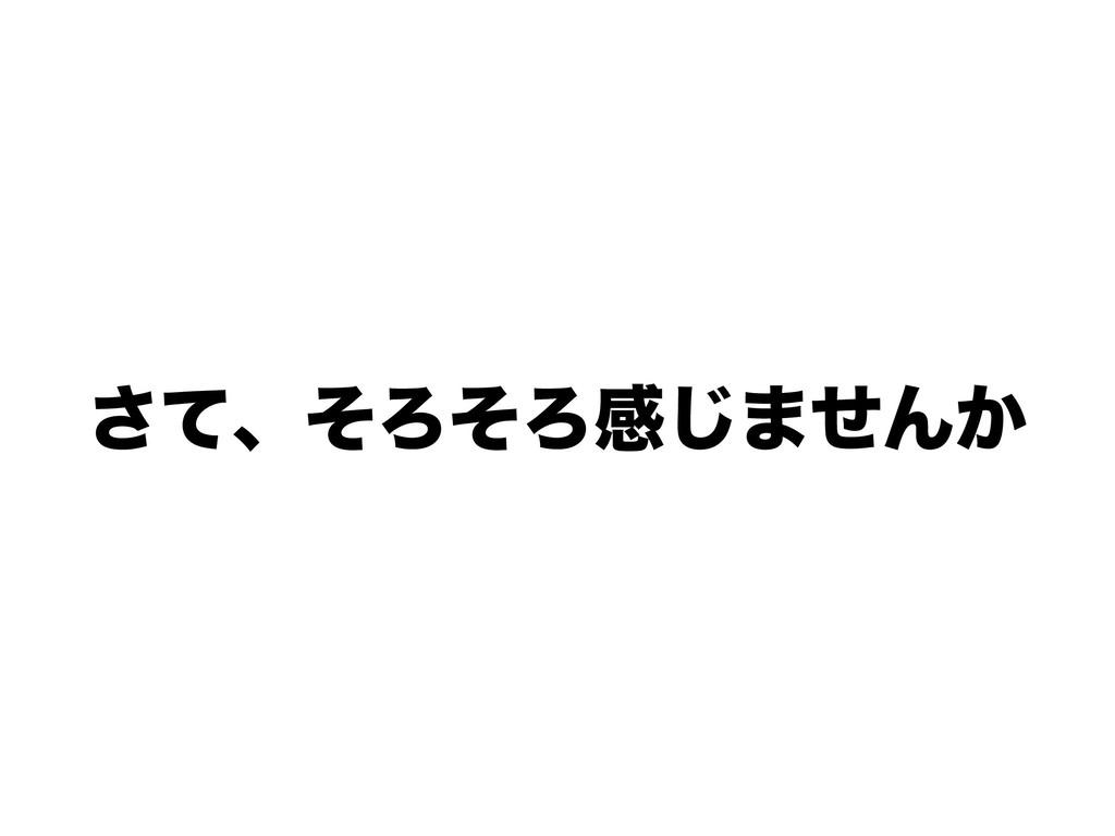 ͯ͞ɺͦΖͦΖײ͡·ͤΜ͔