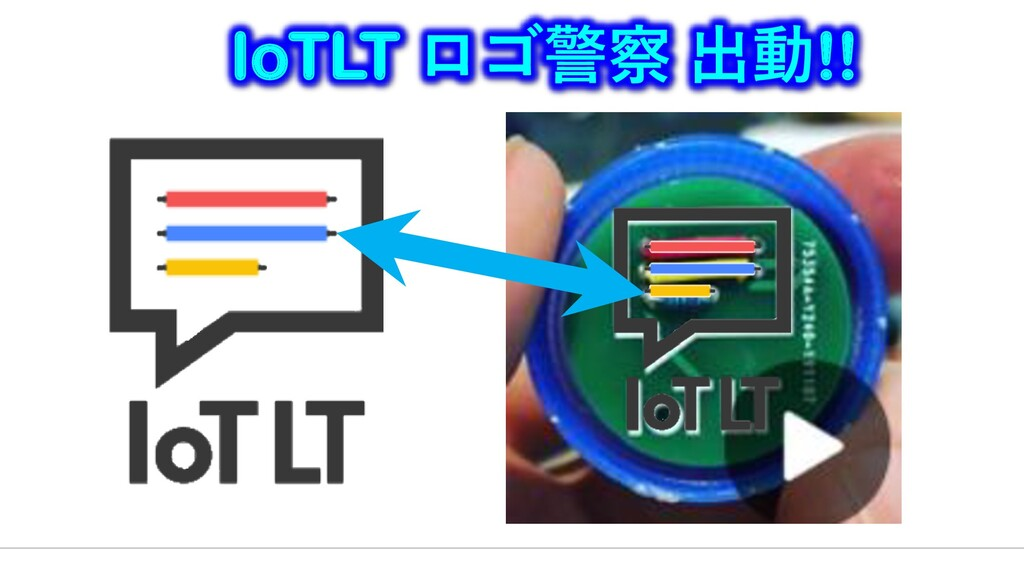 IoTLT ロゴ警察 出動!!