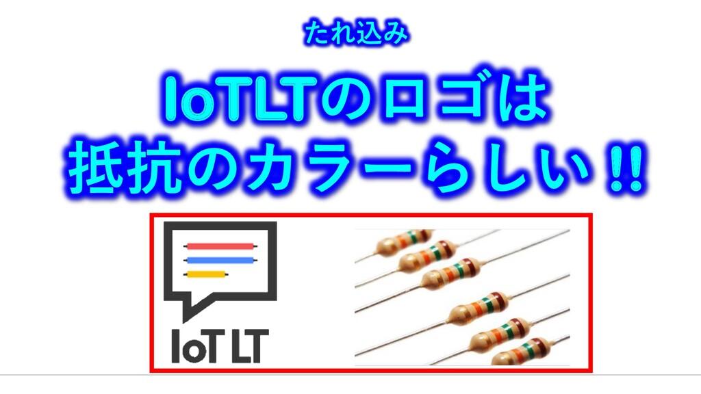 たれ込み IoTLTのロゴは 抵抗のカラーらしい !!