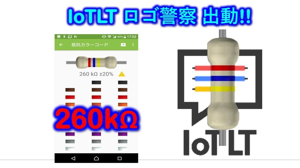 IoTLT ロゴ警察 出動!! 260kΩ