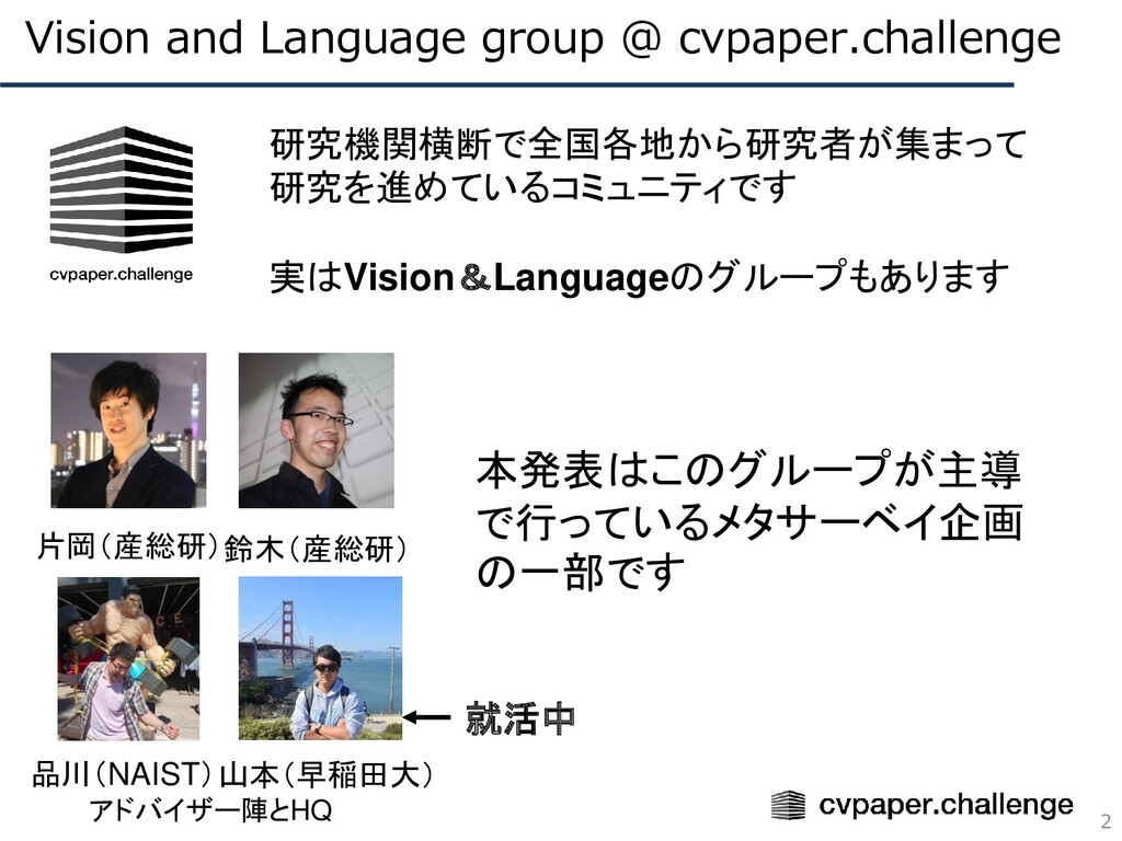 Vision and Language group @ cvpaper.challenge 2...