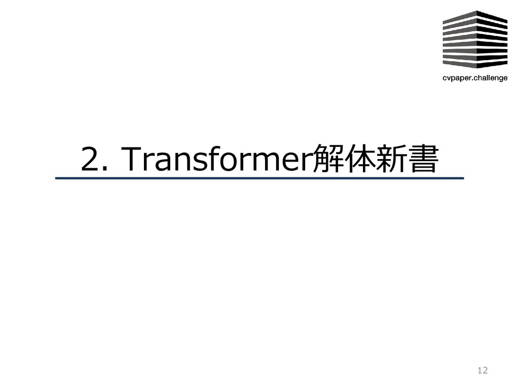 2. Transformer解体新書 12