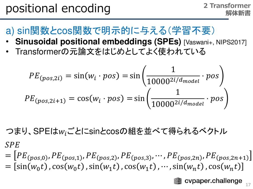 positional encoding 17 2 Transformer 解体新書 a) si...