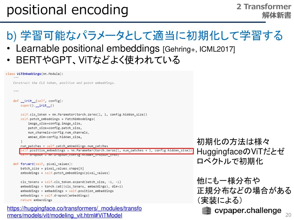 positional encoding 20 2 Transformer 解体新書 b) 学習...