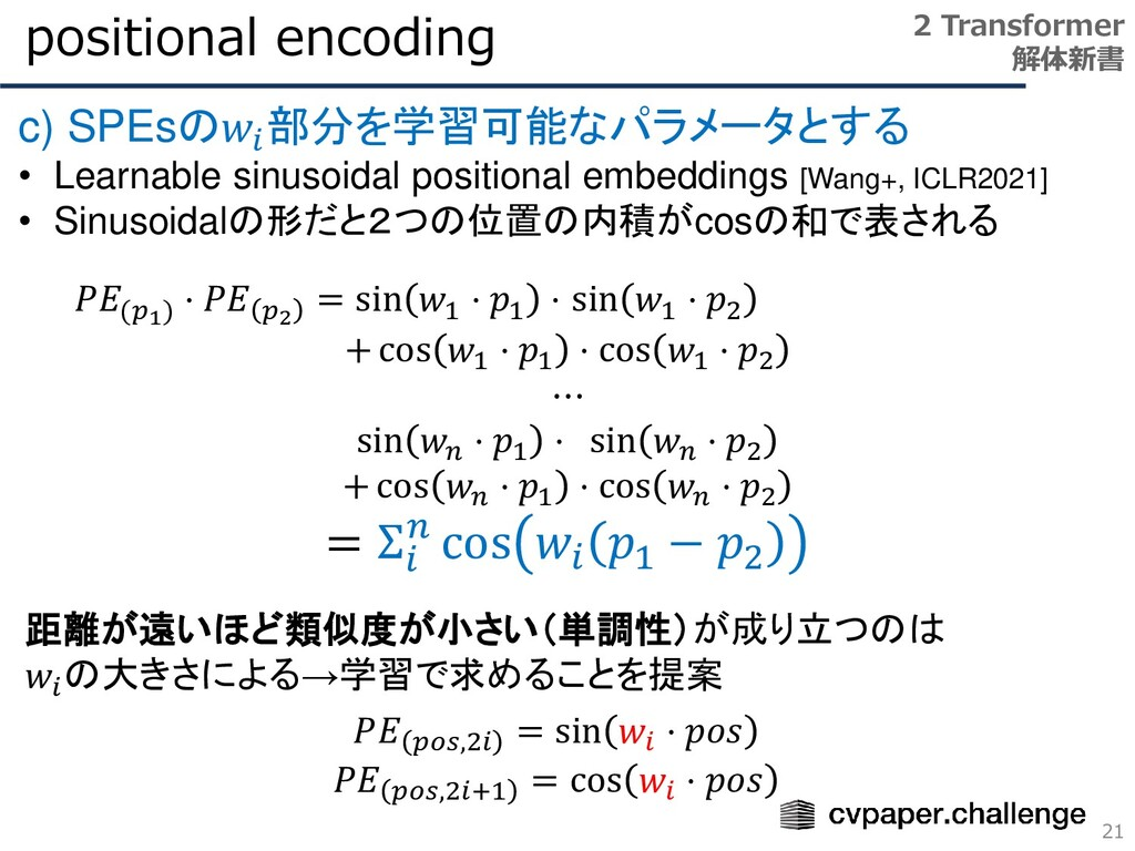 positional encoding 21 2 Transformer 解体新書 c) SP...
