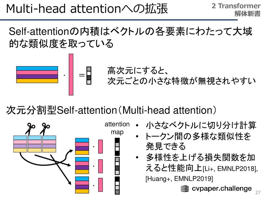 Multi-head attentionへの拡張 27 2 Transformer 解体新書 ...