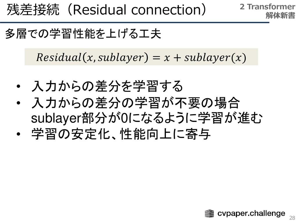 残差接続(Residual connection) 28 2 Transformer 解体新書...