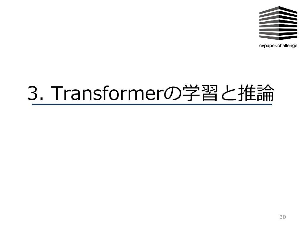 3. Transformerの学習と推論 30