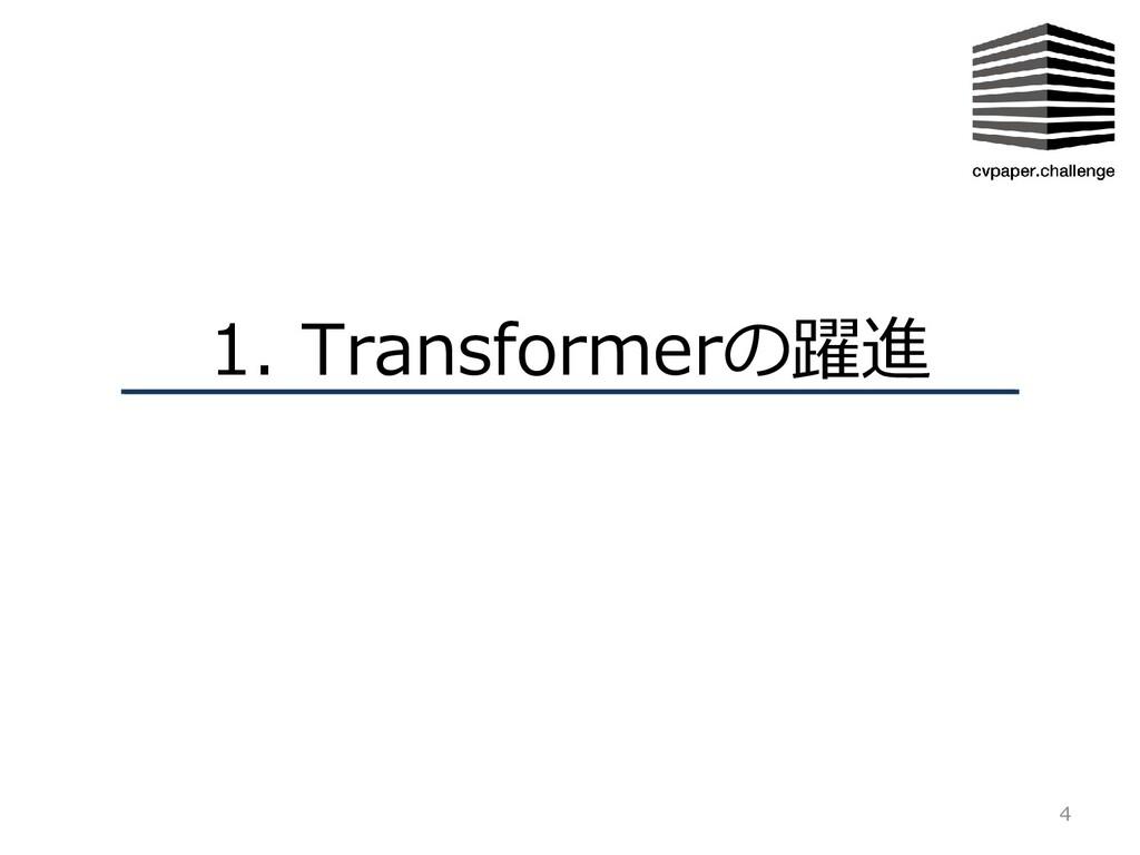 1. Transformerの躍進 4