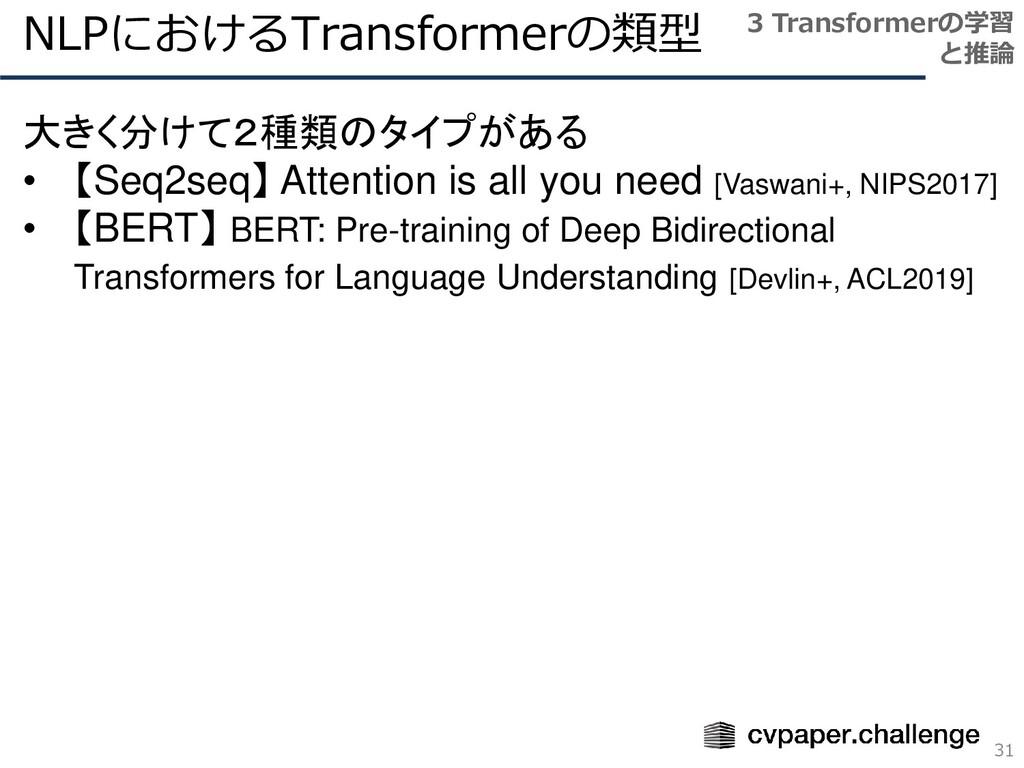 NLPにおけるTransformerの類型 31 3 Transformerの学習 と推論 大...