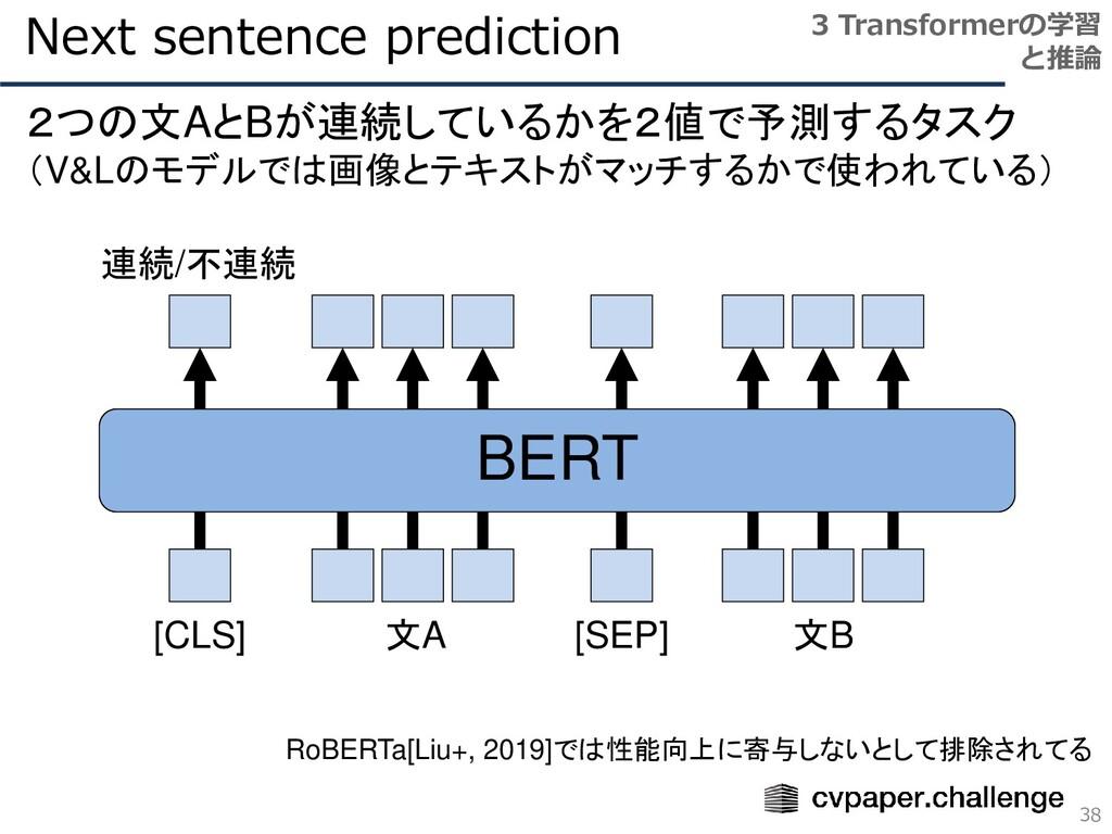 Next sentence prediction 38 3 Transformerの学習 と推...