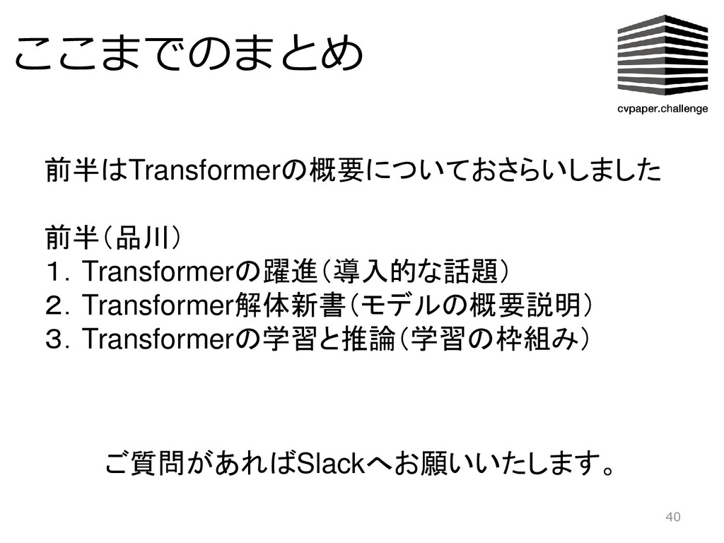 ここまでのまとめ 40 前半はTransformerの概要についておさらいしました 前半(品川...