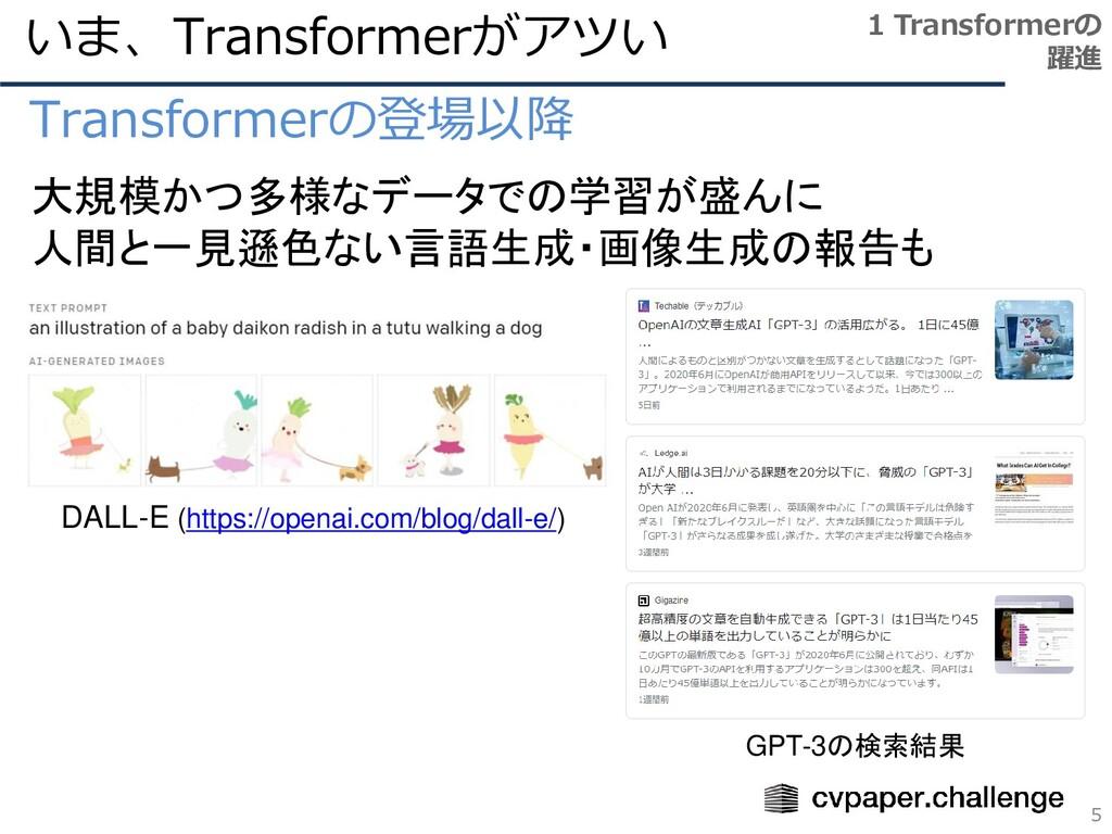 いま、Transformerがアツい 5 Transformerの登場以降 1 Transfo...