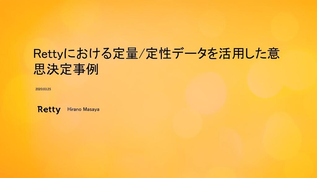 Rettyにおける定量/定性データを活用した意 思決定事例  Hirano Masaya ...