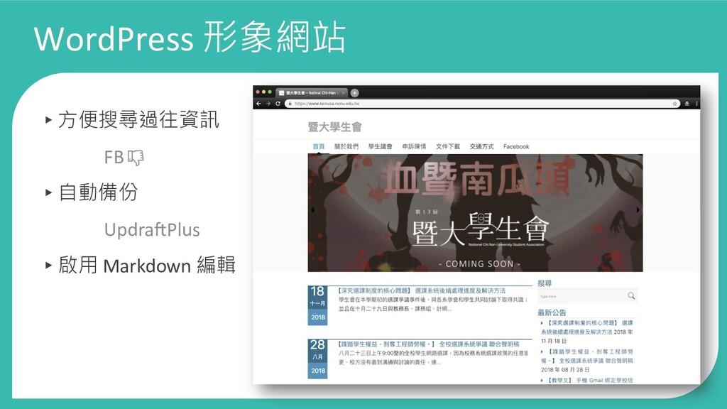 WordPress 形象網站 ▸方便搜尋過往資訊 FB ▸自動備份 Updra+Plus ▸啟...