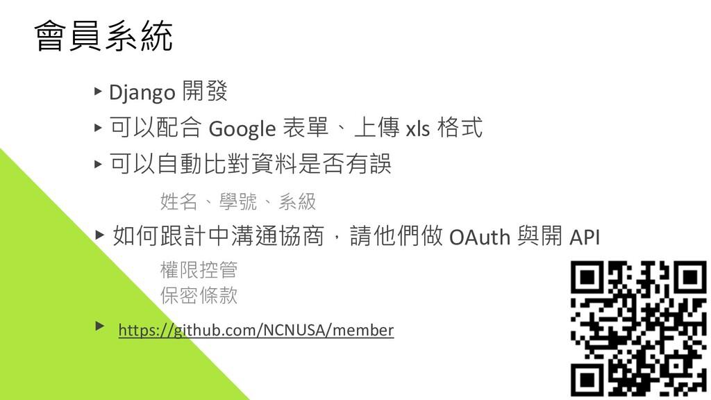 會員系統 ▸Django 開發 ▸可以配合 Google 表單、上傳 xls 格式 ▸可以自動...