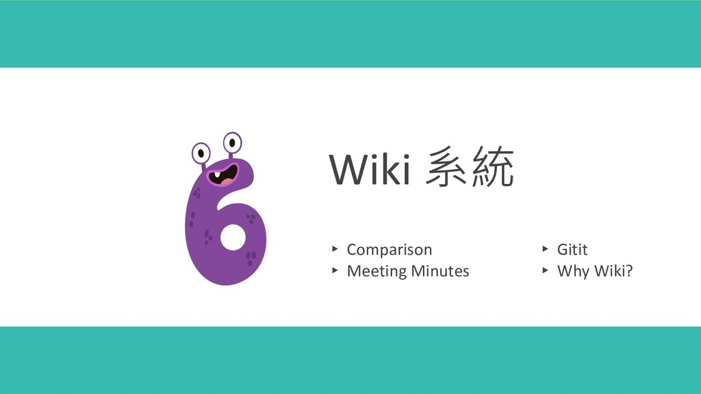 Wiki 系統 ▸ Comparison ▸ Gitit ▸ Meeting Minutes ...