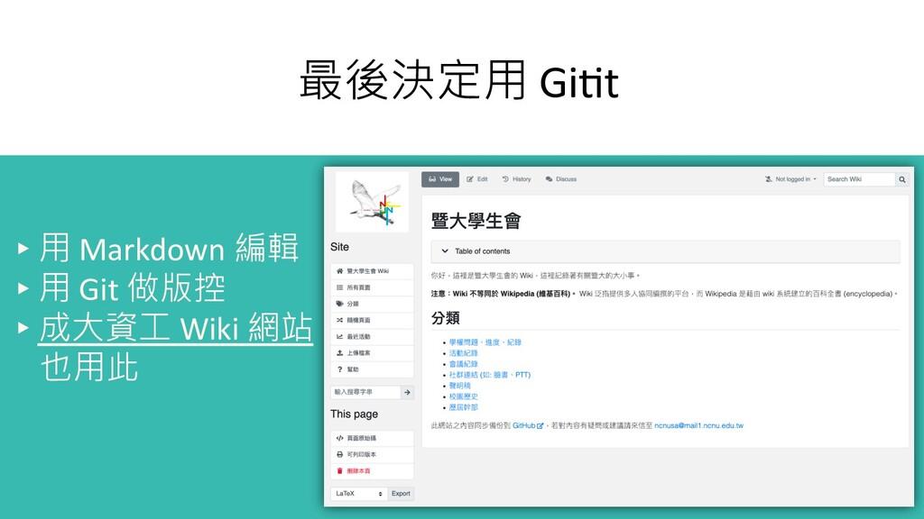最後決定用 Gi?t ▸用 Markdown 編輯 ▸用 Git 做版控 ▸成大資工 Wiki...