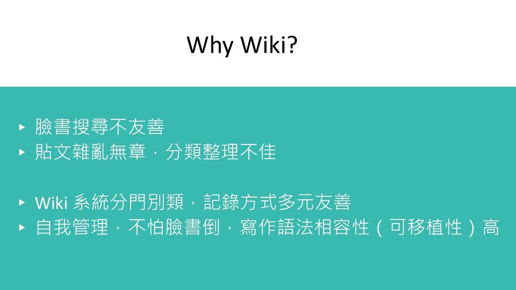 Why Wiki? ▸ 臉書搜尋不友善 ▸ 貼文雜亂無章,分類整理不佳 ▸ Wiki 系統分門...