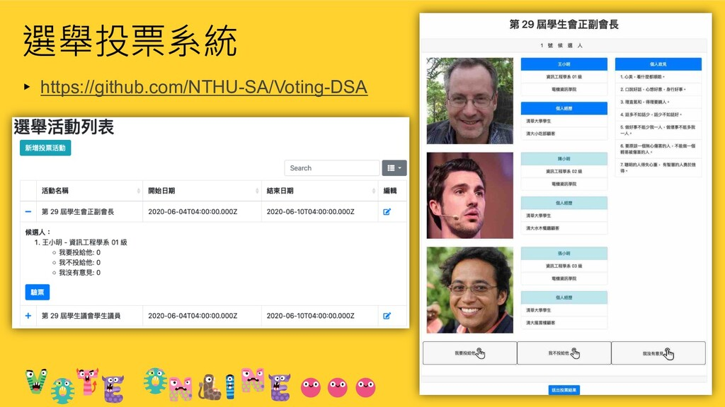 選舉投票系統 ▸ https://github.com/NTHU-SA/Voting-DSA