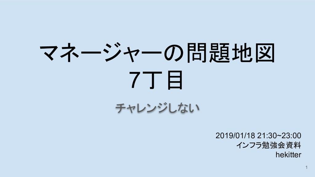 マネージャーの問題地図 7丁目 チャレンジしない 2019/01/18 21:30~23:00...