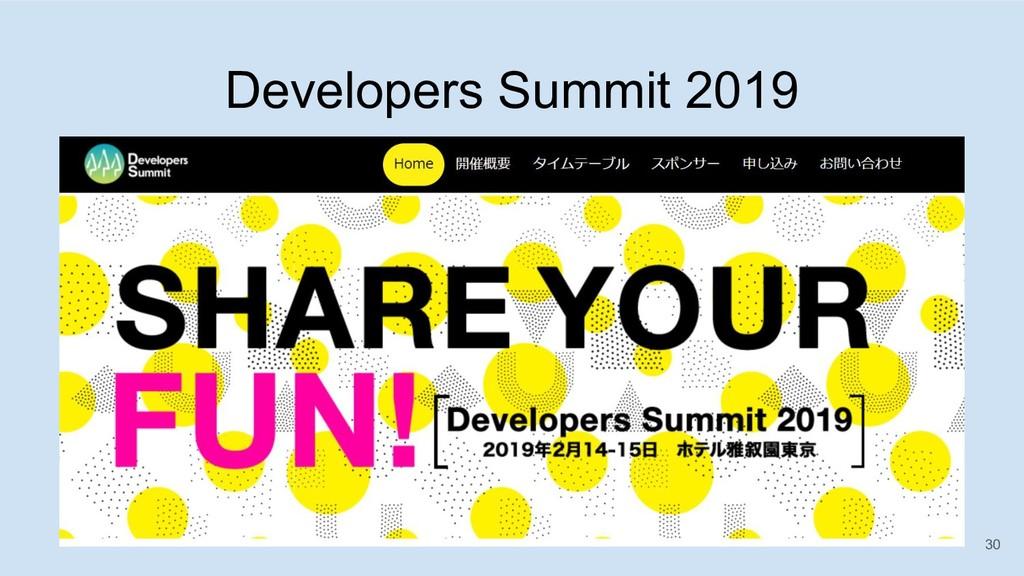 デブサミの告知をする 30 Developers Summit 2019
