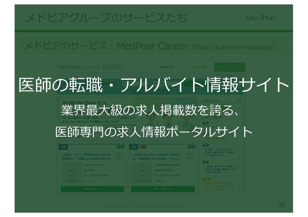 26 メドピアグループのサービスたち メドピアのサービス:MedPeer Career(htt...