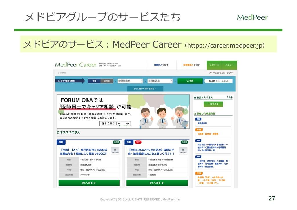 27 メドピアグループのサービスたち メドピアのサービス:MedPeer Career(htt...