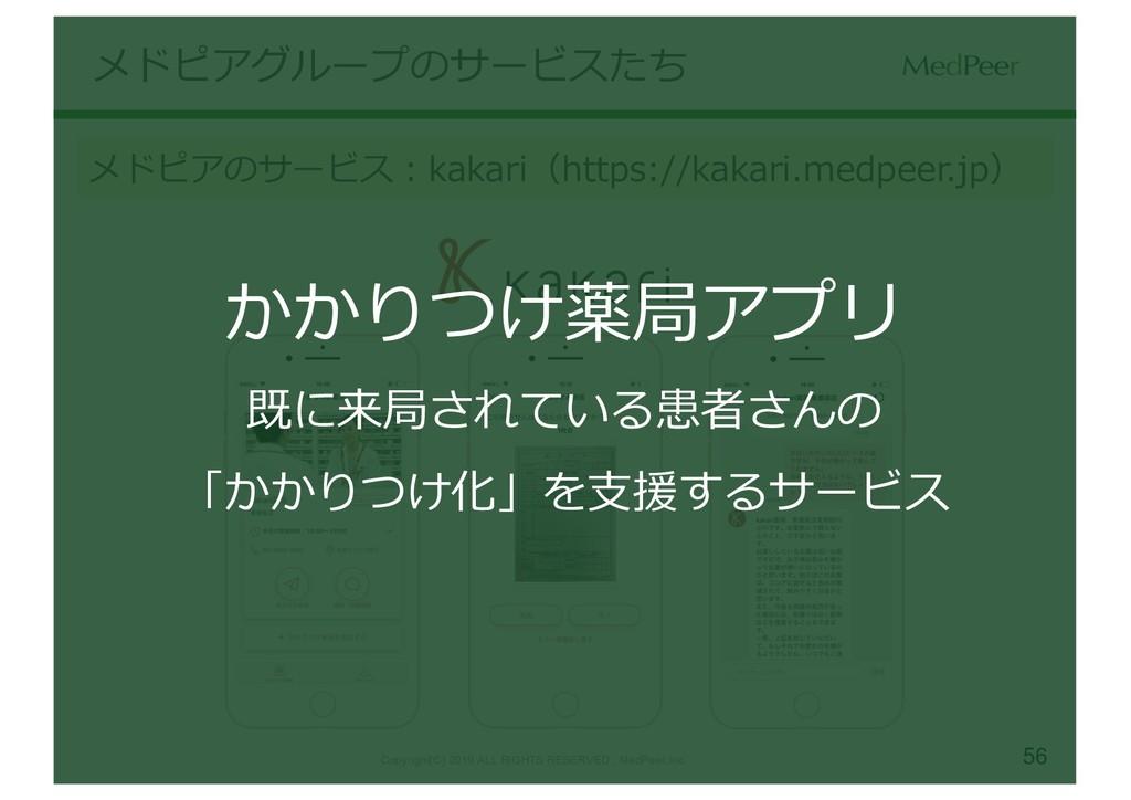 56 メドピアグループのサービスたち メドピアのサービス:kakari(https://kak...