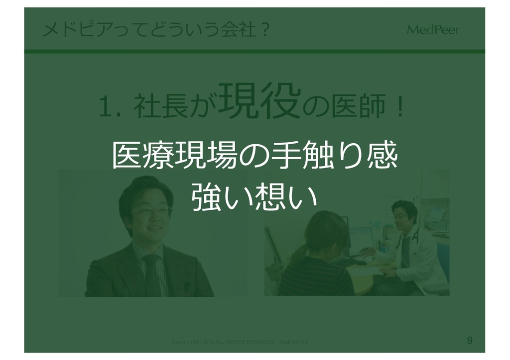 9 メドピアってどういう会社? 1. 社⻑が現役の医師! Copyright(C) 2019 ...