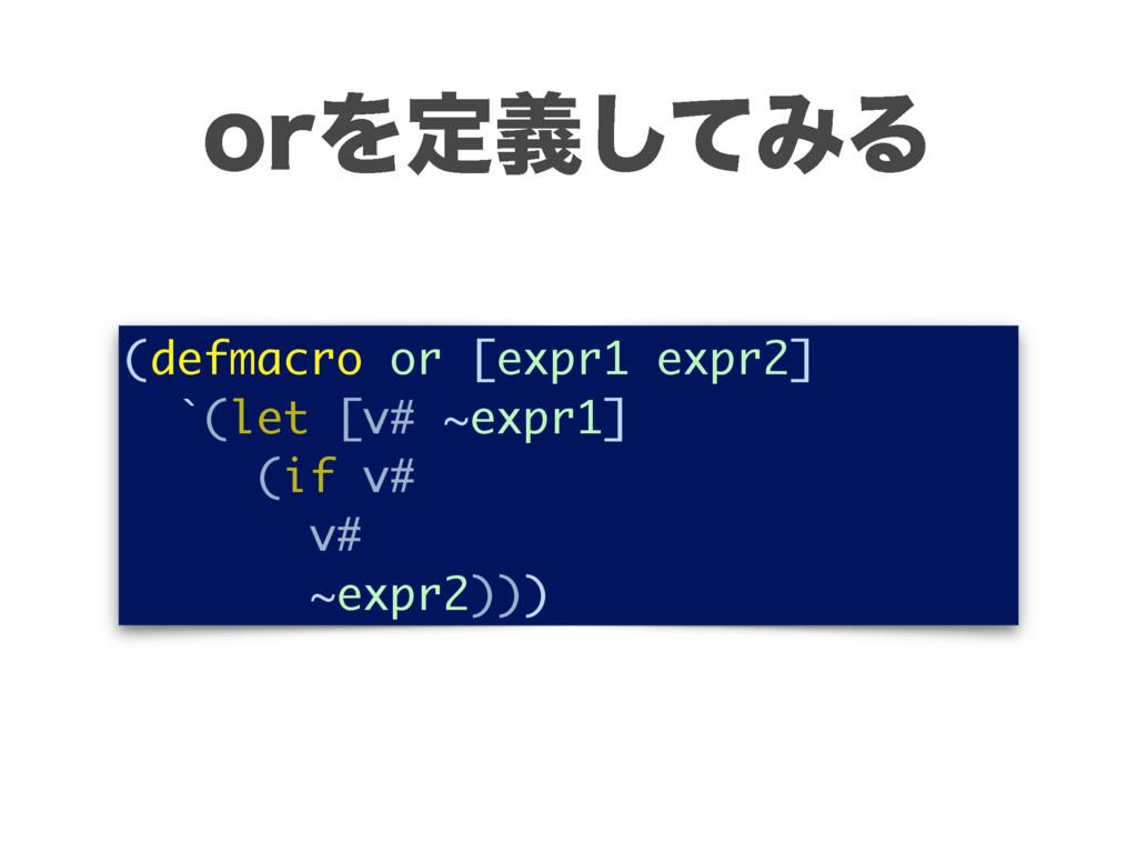 PSΛఆٛͯ͠ΈΔ (defmacro or [expr1 expr2] `(let [v# ...