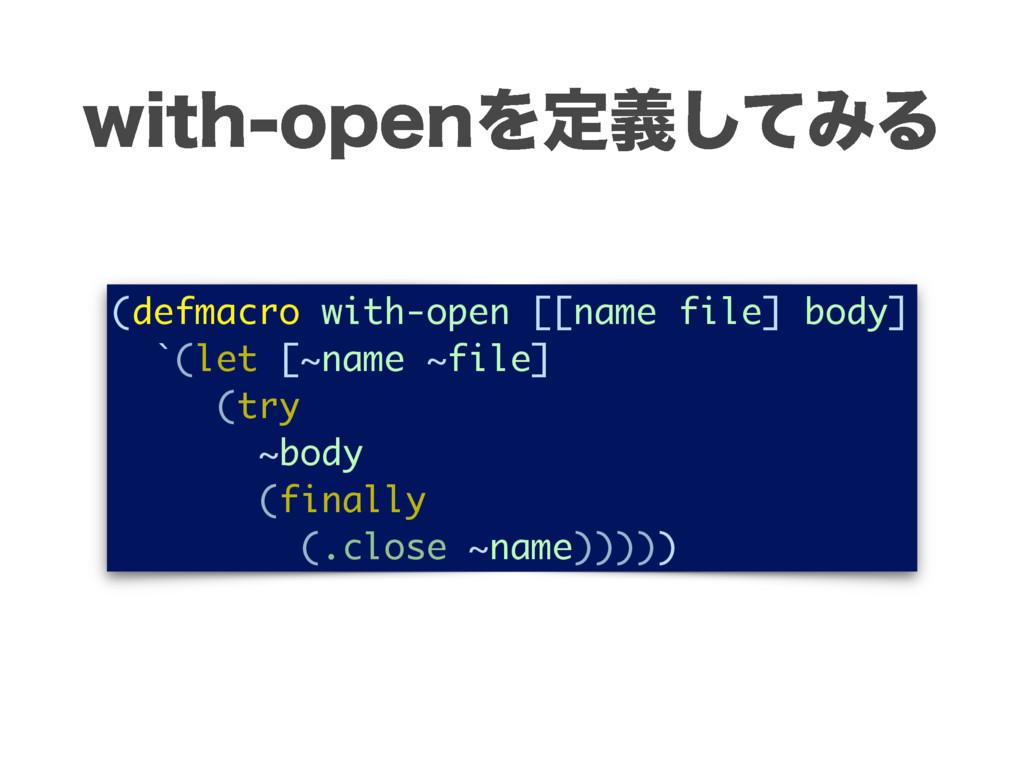 XJUIPQFOΛఆٛͯ͠ΈΔ (defmacro with-open [[name fil...