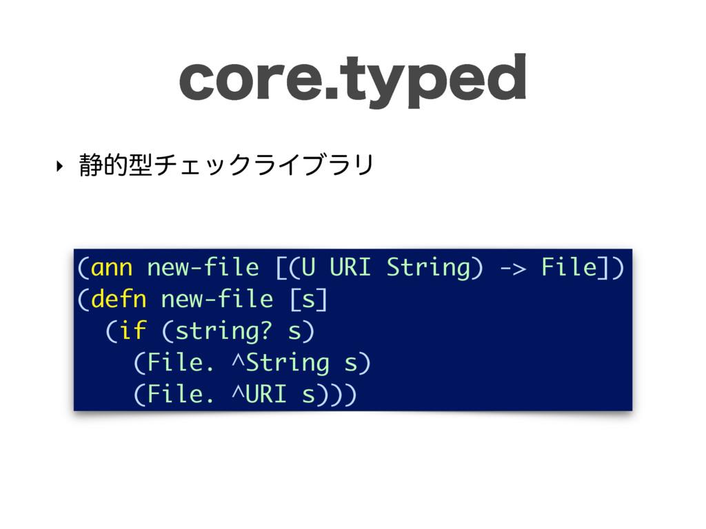 DPSFUZQFE ‣ ੩తܕνΣοΫϥΠϒϥϦ (ann new-file [(U URI...